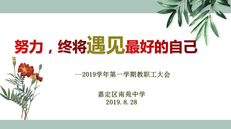 2019学年第一学期教职工大会8.28.jpg