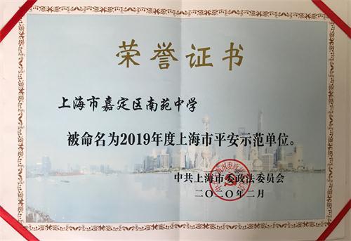2019年度上海市平安示范单位 - 副本.jpg