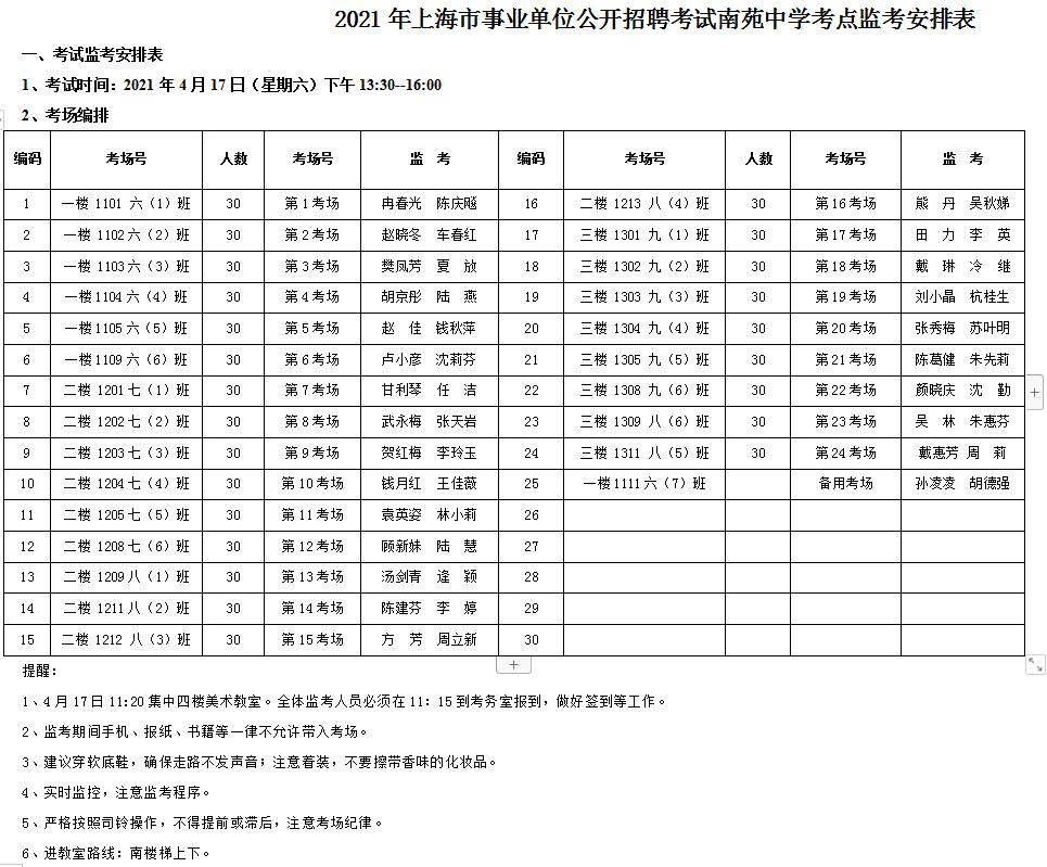 考务安排表 (2).png